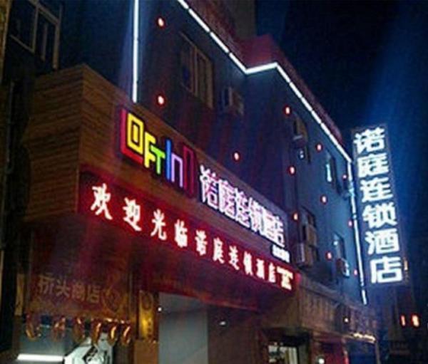 Hotel Pictures: Loft Inn Shaoguan Beijiang Bridge Branch, Shaoguan