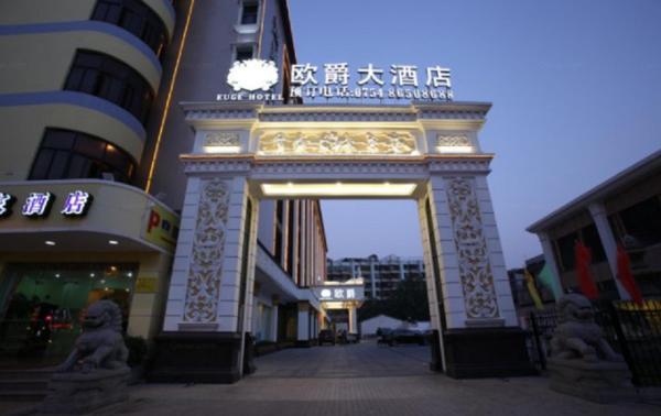 Hotel Pictures: Shantou Oujue Hotel, Shantou