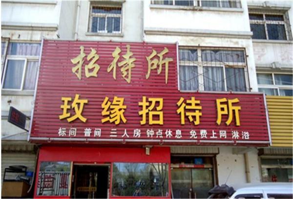Hotel Pictures: Yinchuan Meiyuan Guest House, Yinchuan