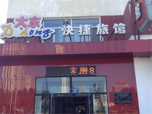 Hotel Pictures: Harbin Dadong Express Hotel, Harbin