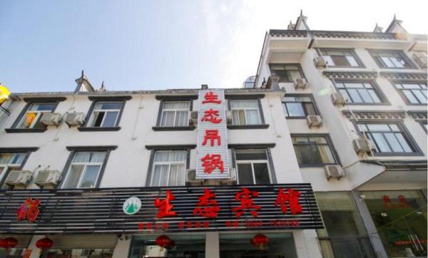 Hotel Pictures: Jinzhai Shengtai Inn, Jinzhai