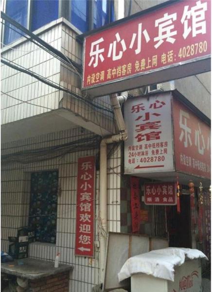 Hotel Pictures: Jiangshan Lexin Guesthouse, Jiangshan