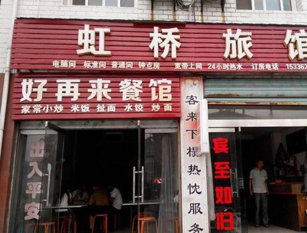 Hotel Pictures: Hongqiao Hotel, Ankang