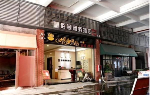Hotel Pictures: Foshan Baidun Business Hotel, Foshan