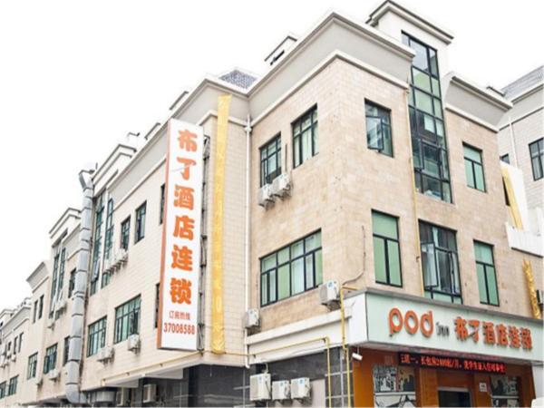 Hotel Pictures: Pod Inn Shanghai Songjiang Happy Valley University City Gymnasium, Songjiang