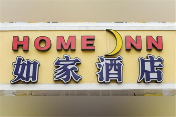 Hotel Pictures: Home Inn Fuzhou Qianheng Road Gushan, Fuzhou