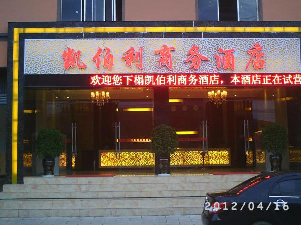 Hotel Pictures: Kaiboli Business Hotel, Kunming
