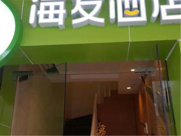 Hotel Pictures: Hi Inn Fuzhou Gongye Road Baolong, Fuzhou