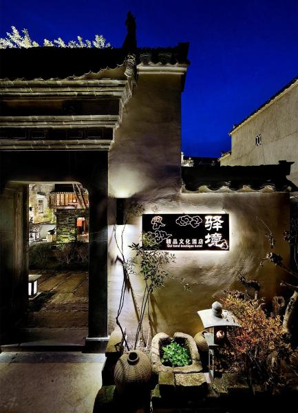 Hotel Pictures: Huangshan Cultural Boutique Hotel, Yi