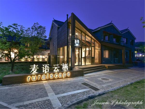 Hotel Pictures: Ruralscape Design Hotel, Miyun