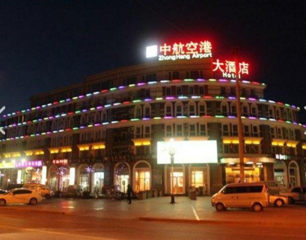 Hotel Pictures: Beijing Zhonghang Airport Hotel, Shunyi