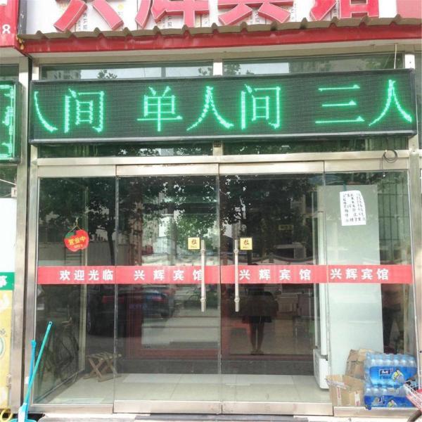 Hotel Pictures: Xinghui Inn, Guan