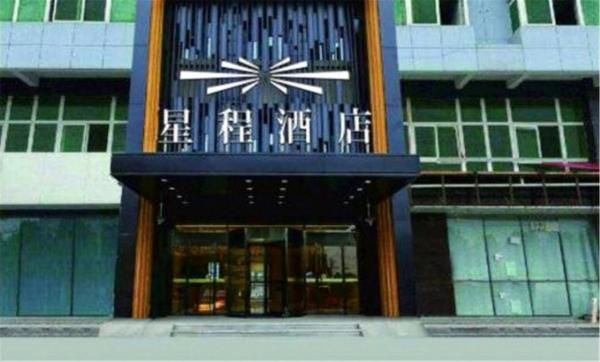 Hotel Pictures: Starway Hotel Shanghai Songdong Road Food Street, Songjiang