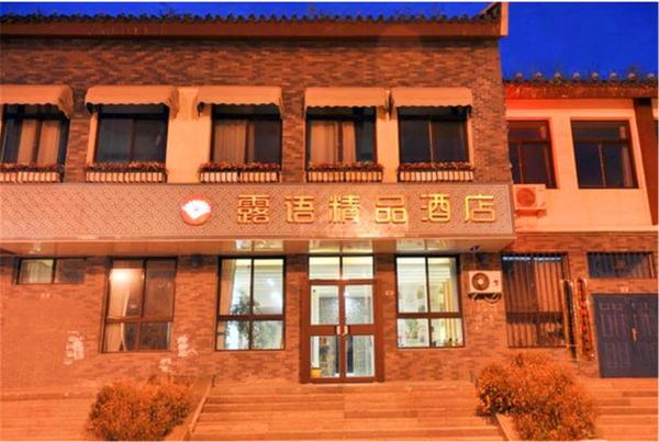 Hotel Pictures: Chengde Luyu Boutique Hotel, Chengde