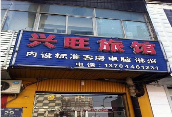 Hotel Pictures: Xingwang Hotel, Langfang