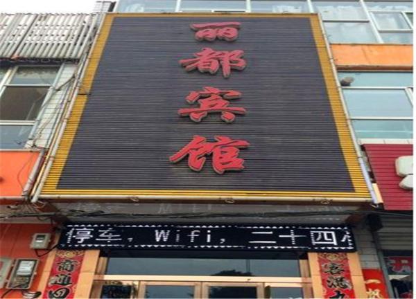 Hotellbilder: Taiyuan Lidu Inn, Taiyuan