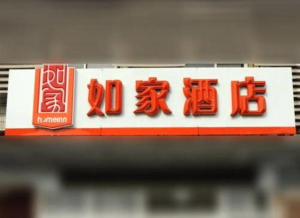 Hotel Pictures: Home Inn Shanghai University Shangda Road Metro Station, Baoshan