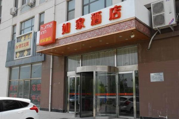 Hotel Pictures: Home Inn Tianjin Meijiang Conference and Exhibition Centre Shiyou Bridge, Tianjin