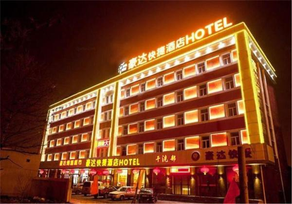 Hotel Pictures: Haoda Business Hotel Daqing Road, Datong