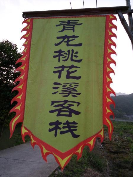 Hotel Pictures: Taohuaxi Inn, Zhangjiajie