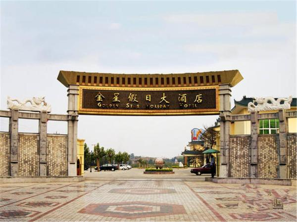 Hotel Pictures: Golden Star Holiday Hotel Shijiazhuang, Zhengding