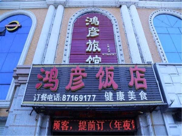 Hotel Pictures: Hongyan Hostel, Harbin
