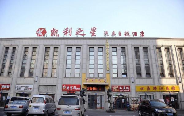 Hotel Pictures: Kailizhixing Car Cultural Theme Hotel, Harbin