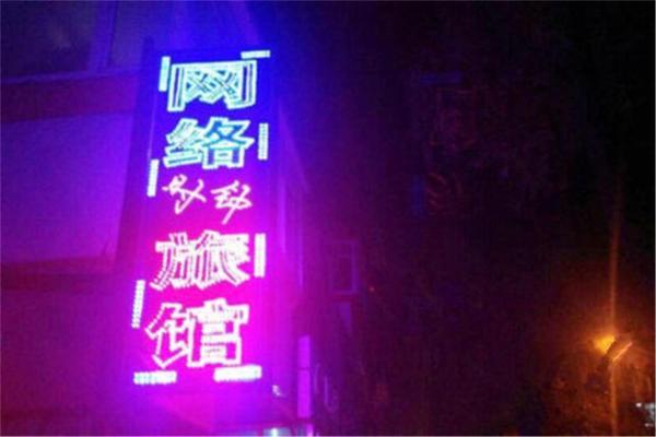 Hotel Pictures: Harbin clock network Inn, Harbin
