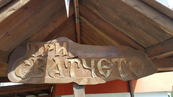 Hotelbilleder: Guest House Pri Svatcheto, Kiten