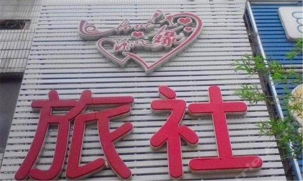 Hotel Pictures: Yuanxinyuan Inn, Beizhen