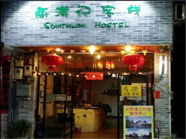 Hotel Pictures: Southway Hotel, Yangshuo