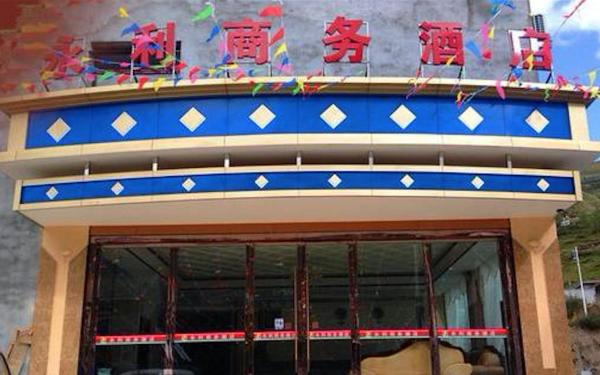 Hotel Pictures: Yongli Business Hotel, Songpan