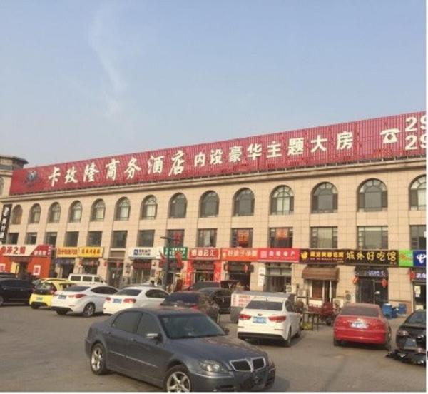 Hotel Pictures: Tianjin Ka Mei Long Business Hotel, Wuqing