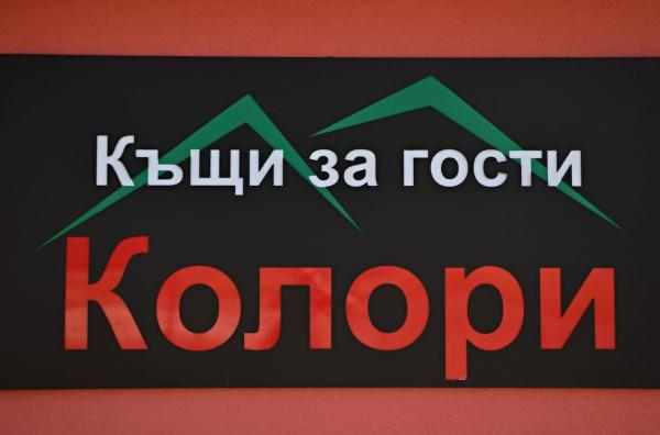 Hotellbilder: Guest House Colori, Tsigov Chark