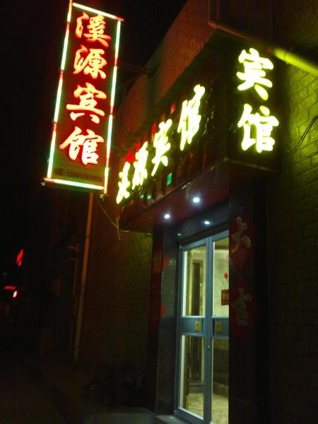 Hotel Pictures: Xiyuan Guesthouse, Baoding