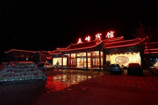 Hotel Pictures: Wu Feng Hotel Wutaishan, Wutai