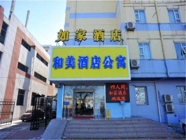 Hotel Pictures: Home Inn Tianjin Binhai New District The Seventh Avenue, Binhai