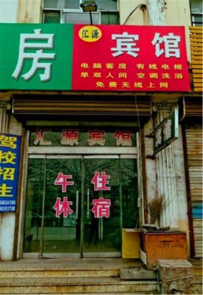 Hotel Pictures: Zouping Huiyuan Inn, Zouping
