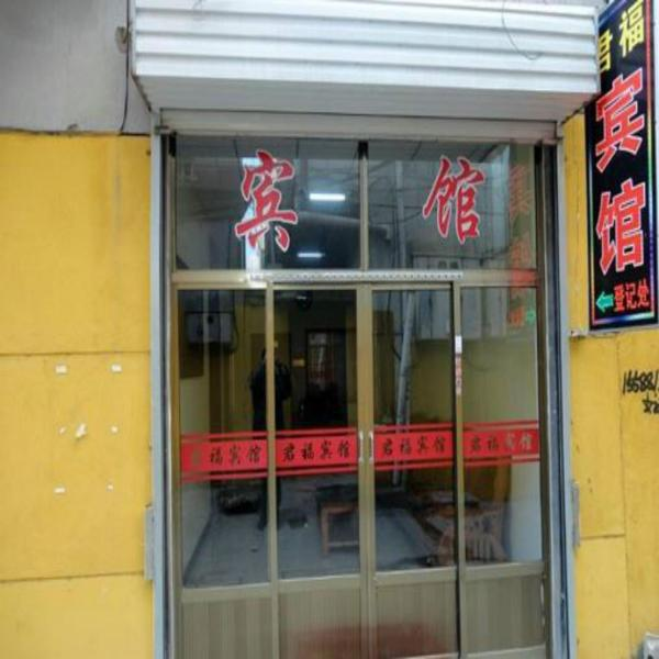 Hotel Pictures: Linyi Junfu Guest House, Linyi