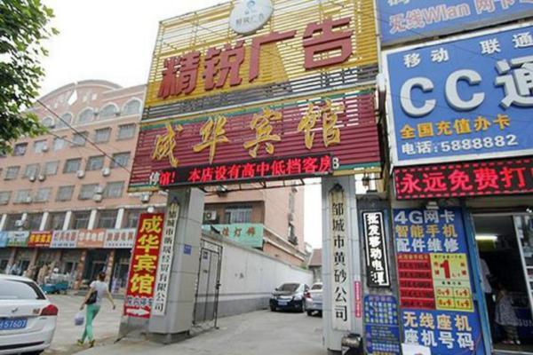 Hotel Pictures: Zoucheng Chenghua Business Hotel, Zoucheng