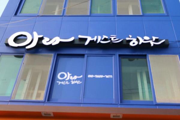 Zdjęcia hotelu: Ara Guesthouse, Tongyeong