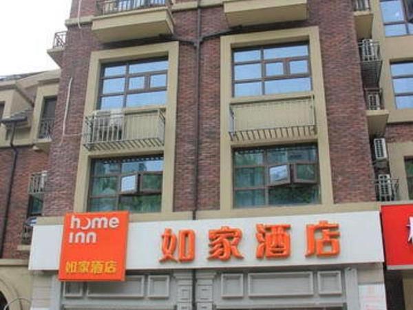 Hotel Pictures: Home Inn Nanjing Andemen Metro Station, Nanjing