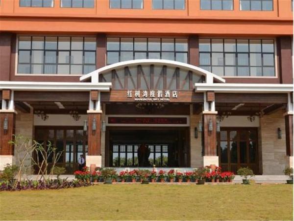 Hotel Pictures: Mangrove Bay JianGuo Hotel, Wenchang