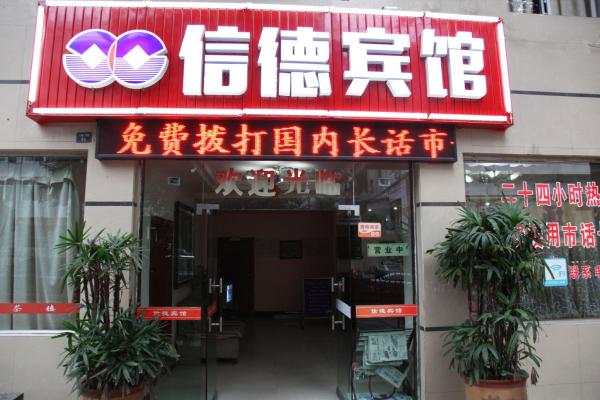 Hotel Pictures: Xinde Hotel, Zigong