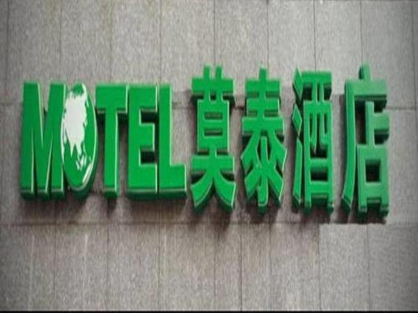 Hotel Pictures: Motel Shanghai Jinshan Shihua City Beach, Jinshan