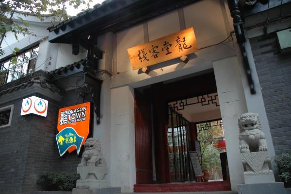 Fotos de l'hotel: Dragontown International Youth Hostel, Chengdu