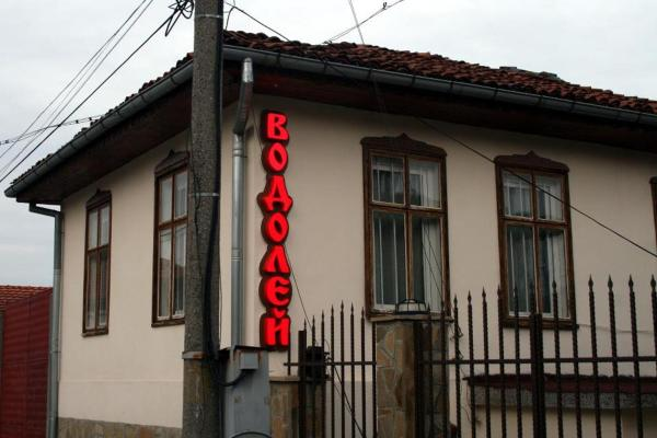 酒店图片: Guest House Vodolei, Kotel