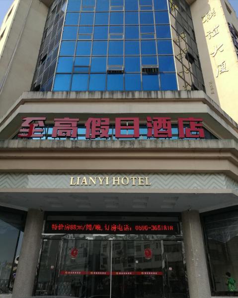Hotel Pictures: Zhangzhou Lianyi Business Hotel, Zhangpu