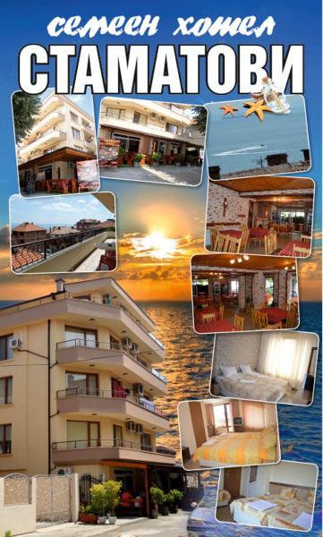 Hotelbilleder: Stamatovi Family Hotel, Pomorie