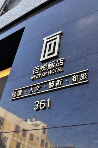ホテル写真: Byeyer Hotel, 花蓮市